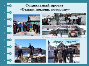 Социальный проект «Окажи помощь ветерану» © Фокина Лидия Петровна