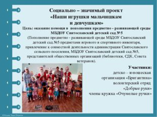 Социально – значимый проект «Наши игрушки мальчишкам и девчушкам» Цель: оказа