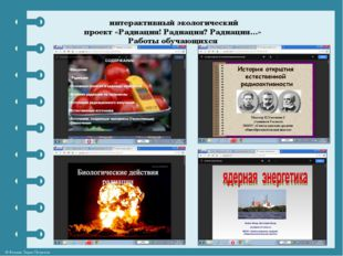 интерактивный экологический проект «Радиация! Радиация? Радиация…» Работы об