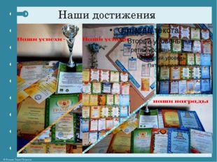Наши достижения © Фокина Лидия Петровна