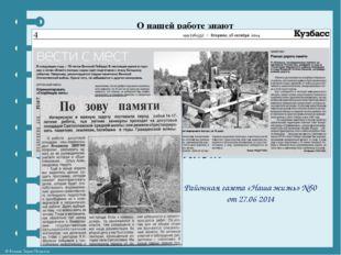О нашей работе знают О нашей работе знают Районная газета «Наша жизнь» №50 о
