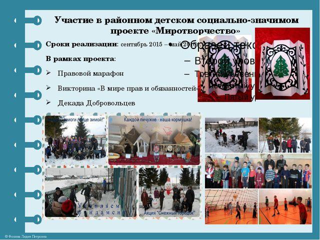 Участие в районном детском социально-значимом проекте «Миротворчество» Сроки...