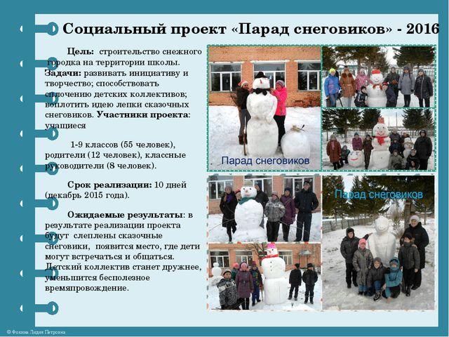Социальный проект «Парад снеговиков» - 2016 Цель: строительство снежного гор...