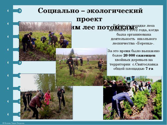 Социально – экологический проект «Подарим лес потомкам» Работа по посадке лес...