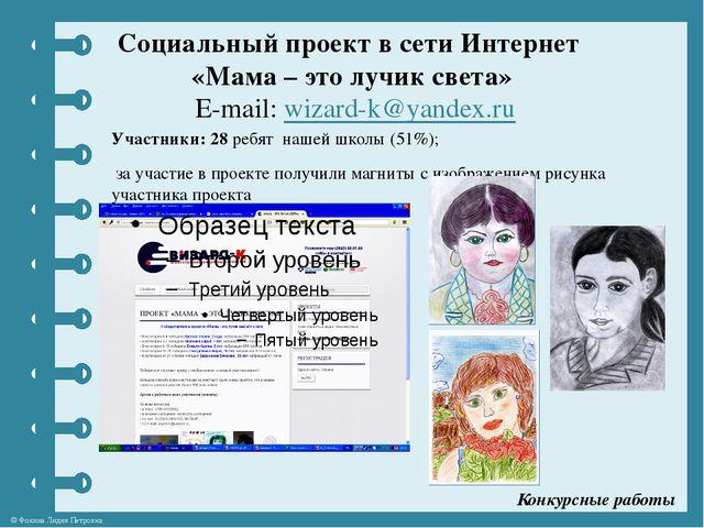 Социальный проект в сети Интернет «Мама – это лучик света» E-mail: wizard-k@y...
