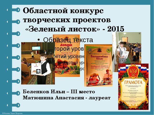 Областной конкурс творческих проектов «Зеленый листок» - 2015 Беленков Ильи –...