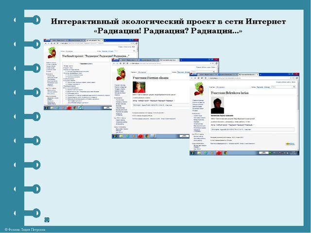 Ссылки на проект «Радиация! Радиация? Радиация...» http://wiki.kem-edu.ru ht...