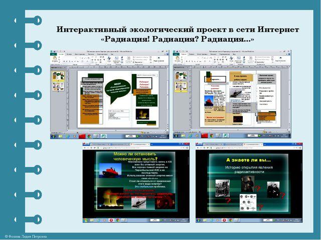 Интерактивный экологический проект в сети Интернет «Радиация! Радиация? Радиа...