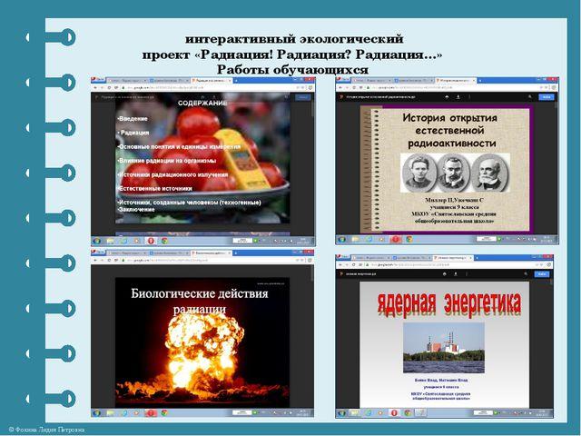 интерактивный экологический проект «Радиация! Радиация? Радиация…» Работы об...