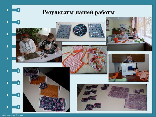 Результаты нашей работы © Фокина Лидия Петровна