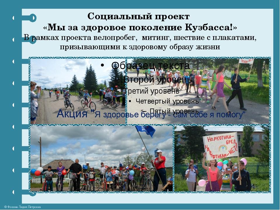 Социальный проект «Мы за здоровое поколение Кузбасса!» В рамках проекта велоп...
