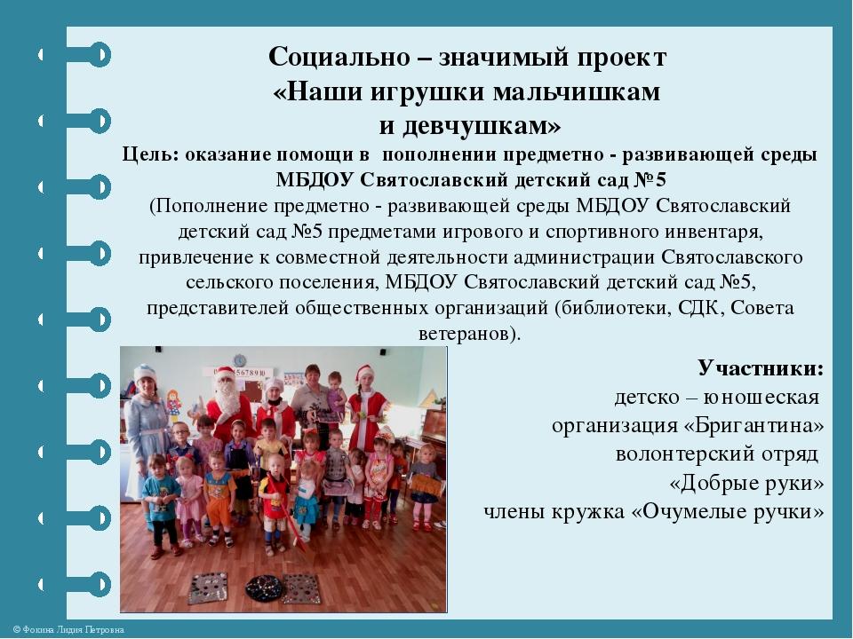 Социально – значимый проект «Наши игрушки мальчишкам и девчушкам» Цель: оказа...