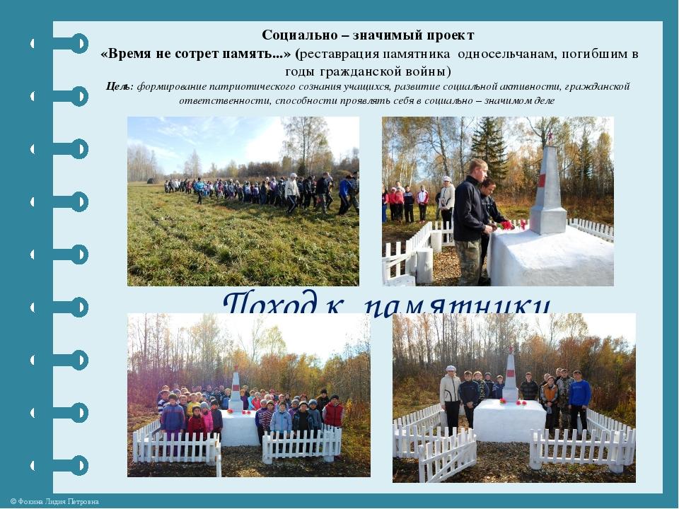 Социально – значимый проект «Время не сотрет память...» (реставрация памятник...