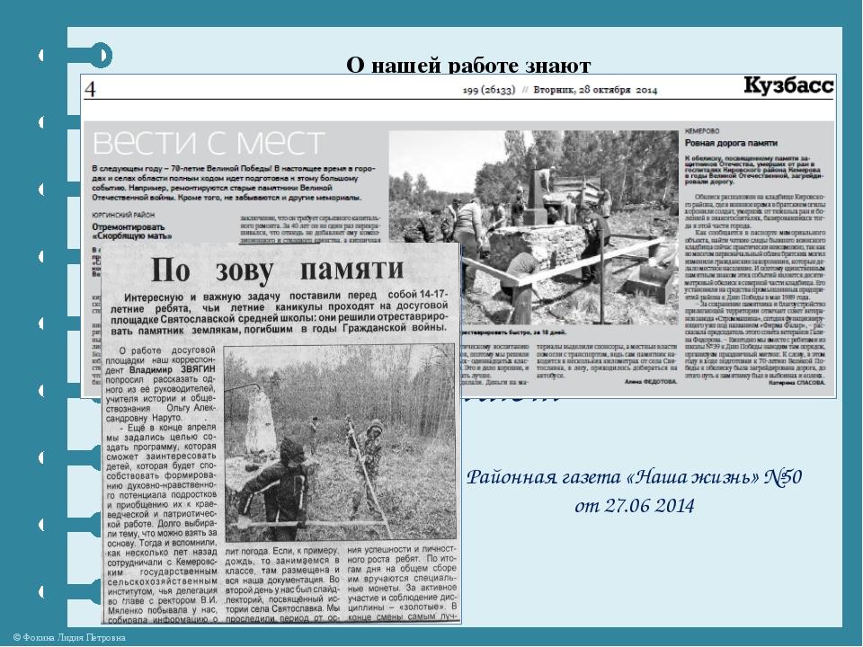 О нашей работе знают О нашей работе знают Районная газета «Наша жизнь» №50 о...