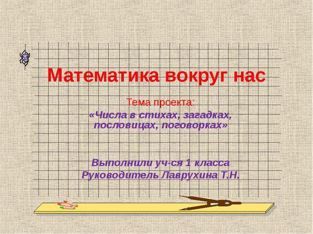 Математика вокруг нас Тема проекта: «Числа в стихах, загадках, пословицах, по...