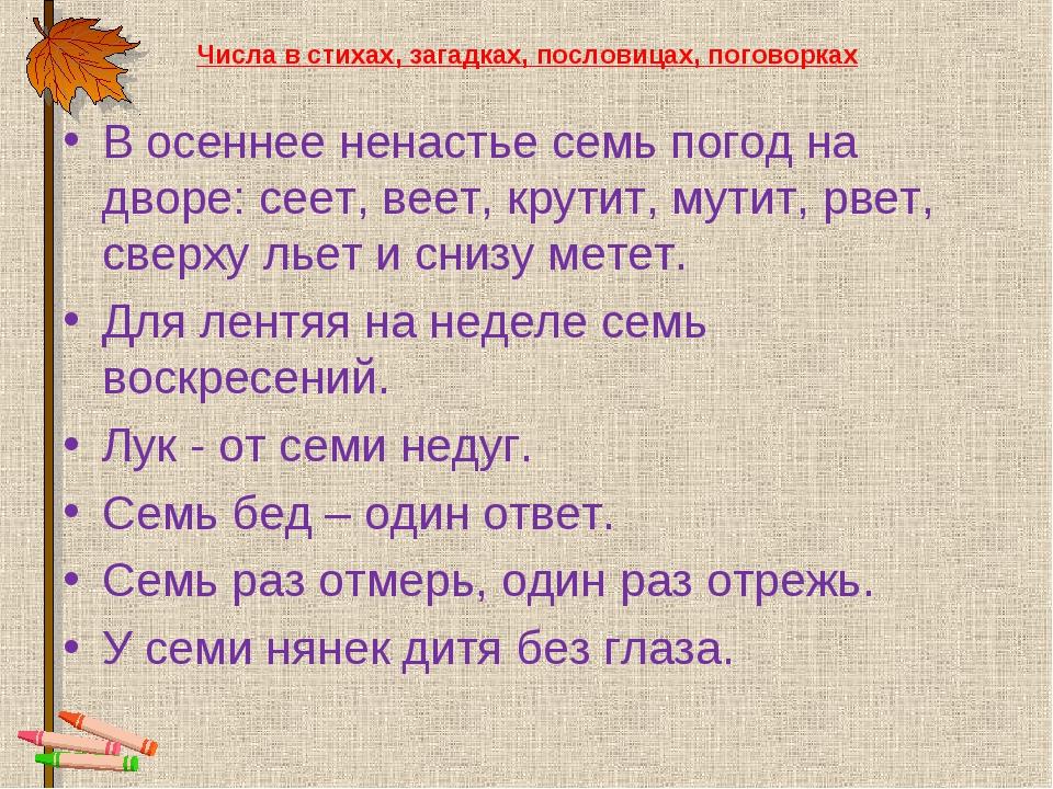 Числа в стихах, загадках, пословицах, поговорках В осеннее ненастье семь пого...
