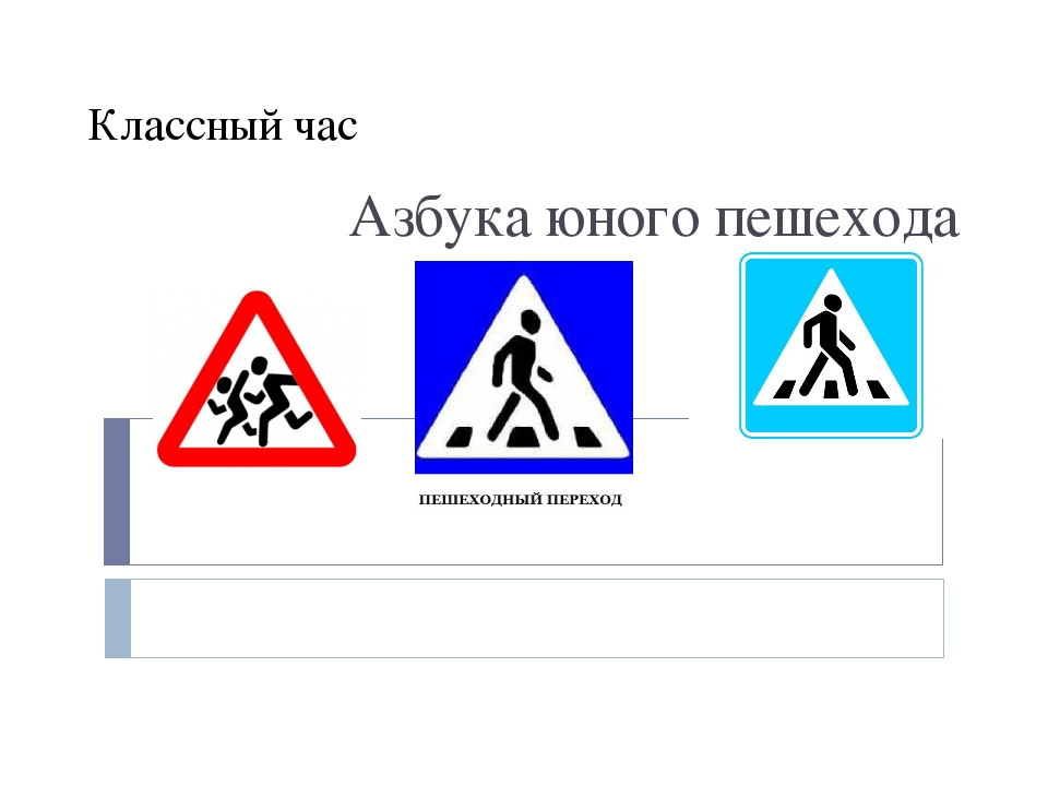 pedestrian 1