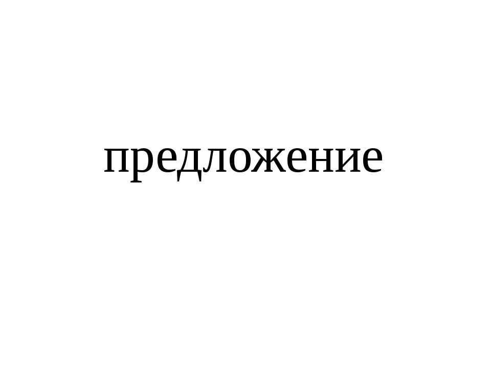 предложение