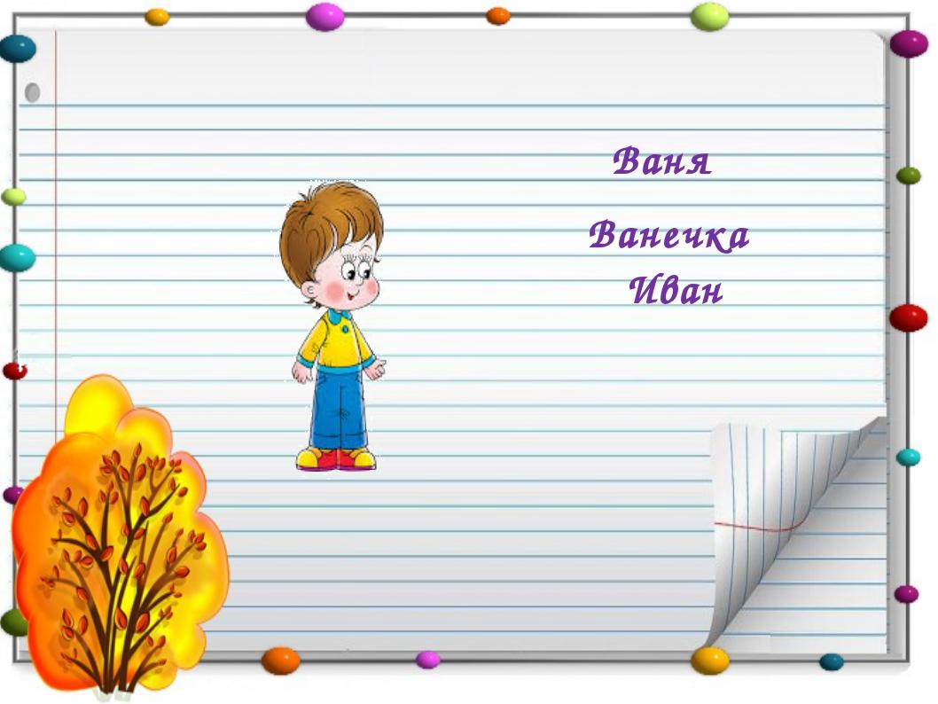 Ваня Ванечка Иван