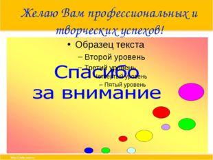Желаю Вам профессиональных и творческих успехов!