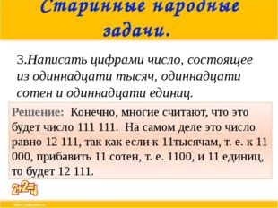 Старинные народные задачи. 3.Написать цифрами число, состоящее из одиннадцати