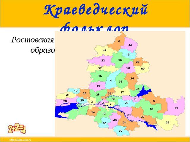 Краеведческий фольклор. Ростовская область образованна 13 сентября 1937г.