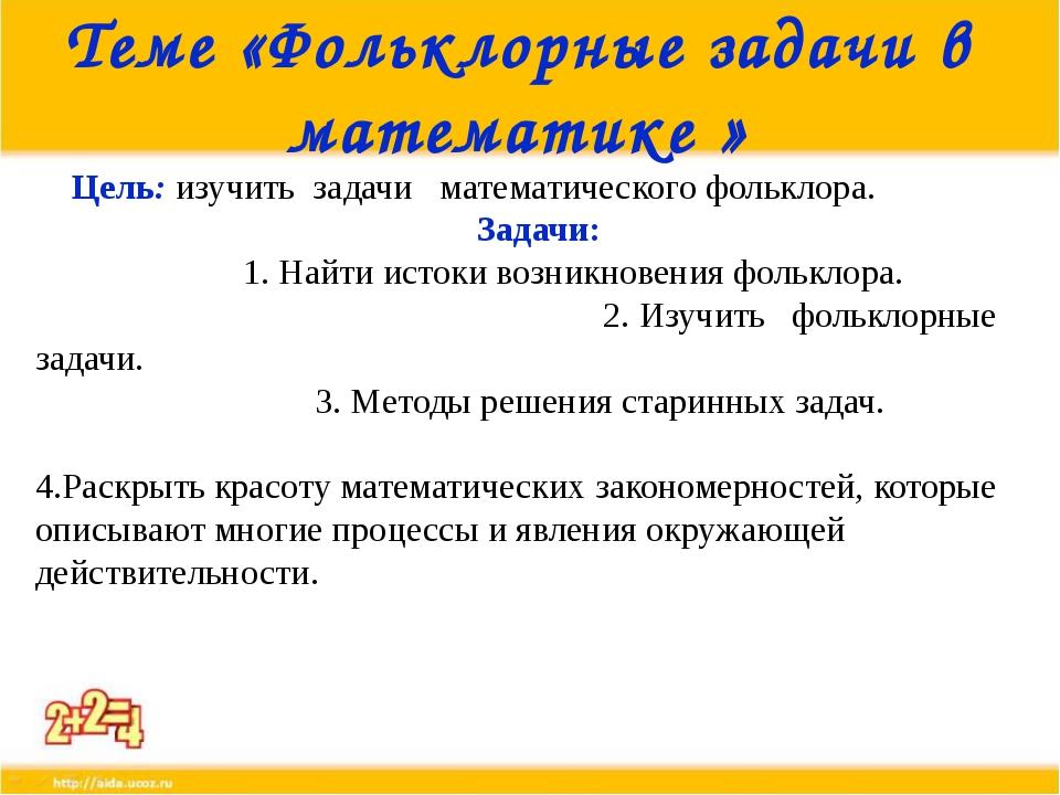 Теме «Фольклорные задачи в математике » Цель: изучить задачи математического...