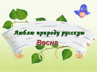 Люблю природу русскую Весна