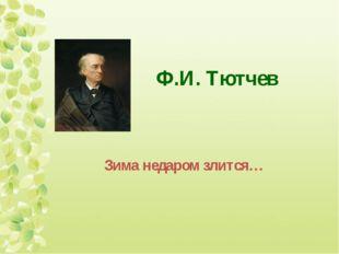Ф.И. Тютчев Зима недаром злится…