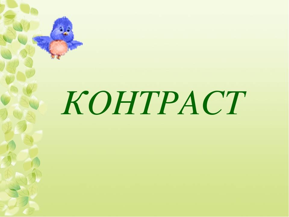 КОНТРАСТ