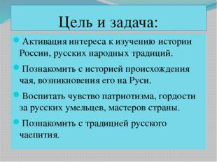 Цель и задача: Активация интереса к изучению истории России, русских народных