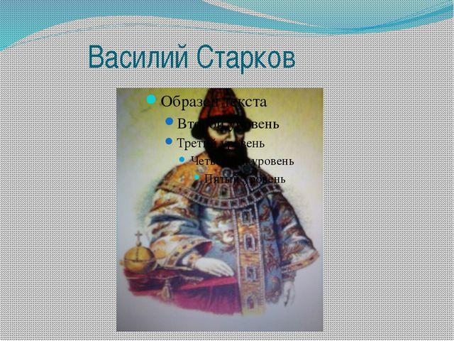 Василий Старков