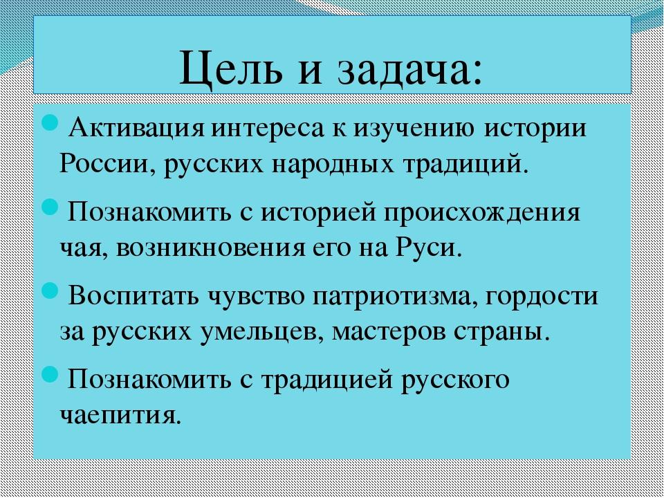 Цель и задача: Активация интереса к изучению истории России, русских народных...