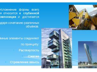 Усложнение формы всего здания относится к глубинной композиции и достигается