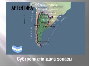 Субтропиктік дала зонасы