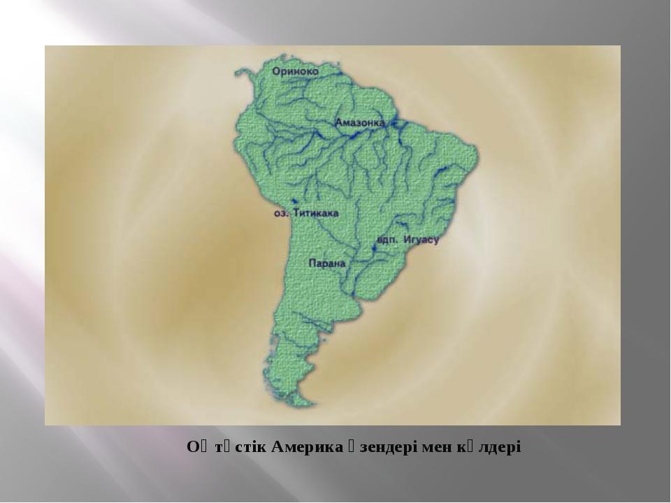 Оңтүстік Америка өзендері мен көлдері