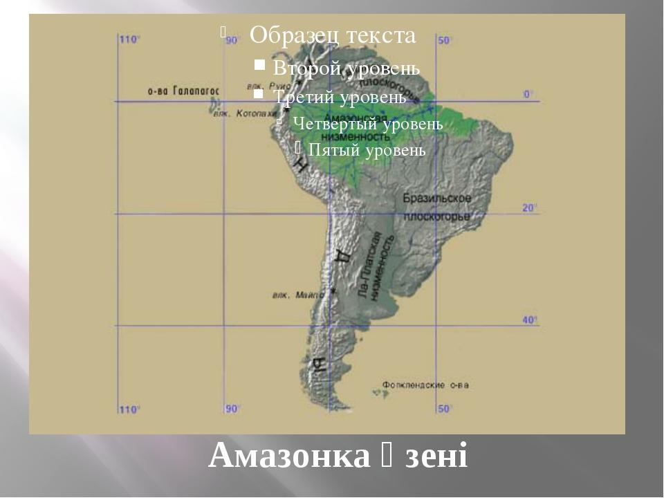 Амазонка өзені