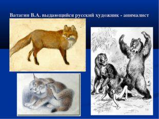 Ватагин В.А. выдающийся русский художник - анималист