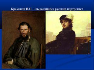 Крамской И.Н. – выдающийся русский портретист