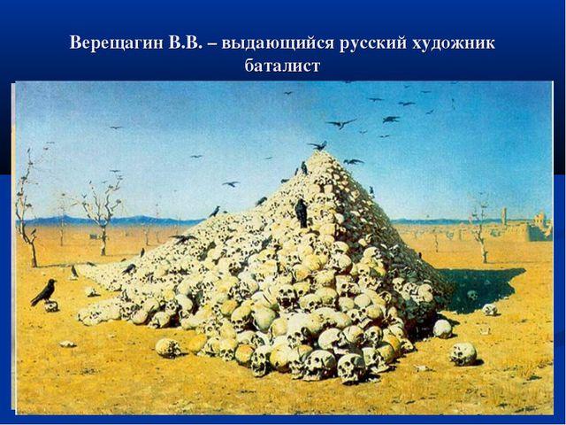Верещагин В.В. – выдающийся русский художник баталист