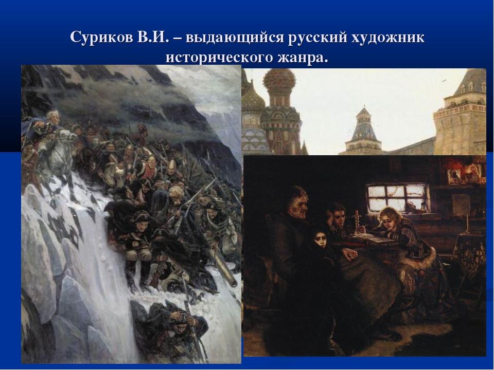 Суриков В.И. – выдающийся русский художник исторического жанра.