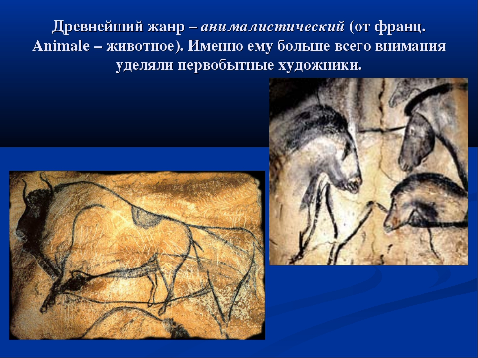 Древнейший жанр – анималистический (от франц. Animale – животное). Именно ему...