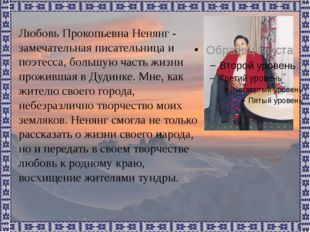 Любовь Прокопьевна Ненянг - замечательная писательница и поэтесса, большую ча