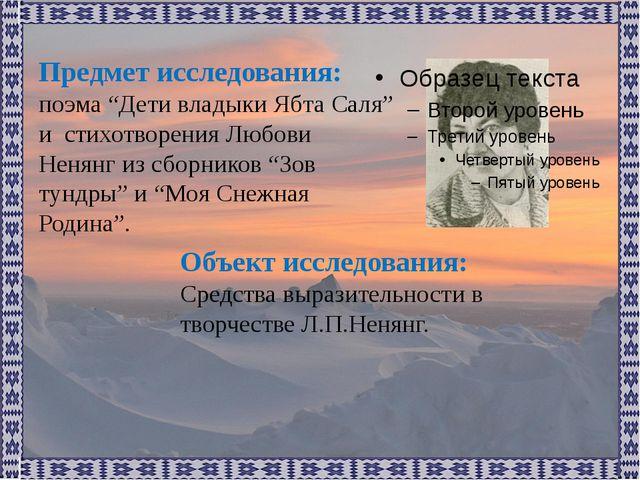 """Предмет исследования: поэма """"Дети владыки Ябта Саля"""" и стихотворения Любови Н..."""