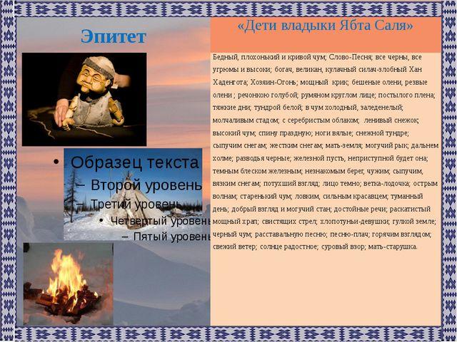 Эпитет «Дети владыкиЯбтаСаля» Бедный, плохонький и кривой чум; Слово-Песня; в...
