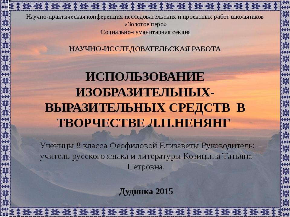 Научно-практическая конференция исследовательских и проектных работ школьнико...