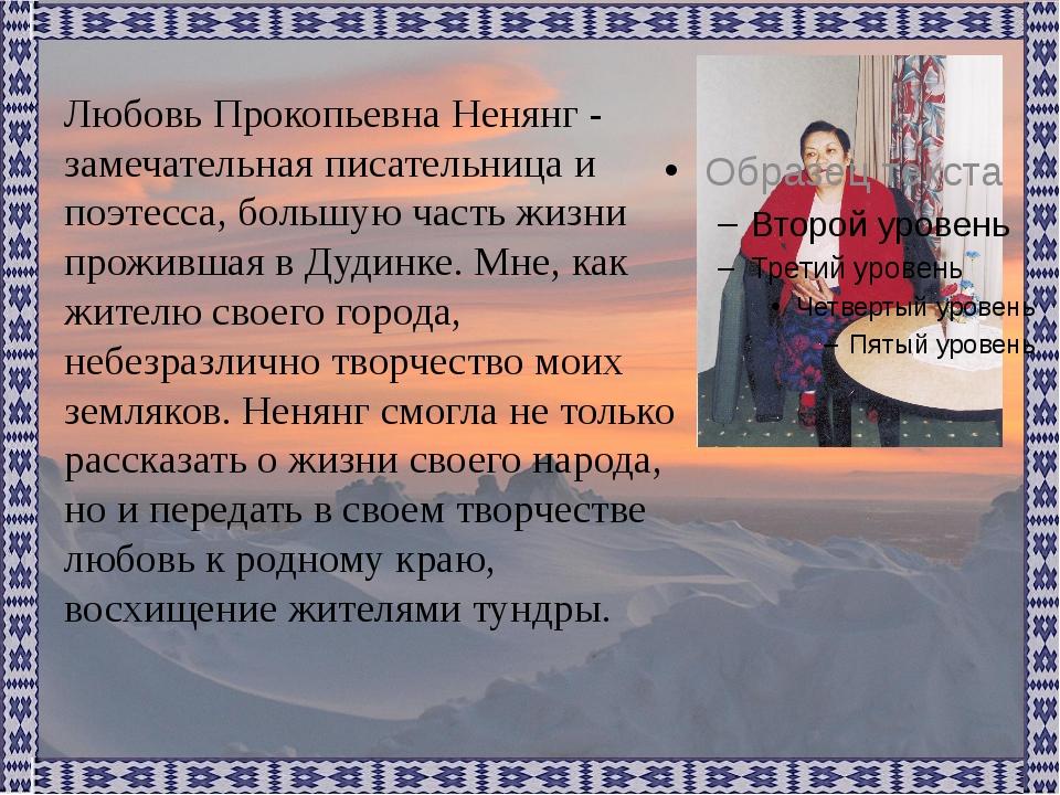 Любовь Прокопьевна Ненянг - замечательная писательница и поэтесса, большую ча...
