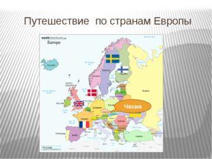 Путешествие по странам Европы Чехия