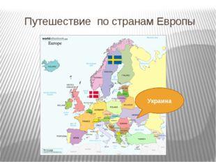Путешествие по странам Европы Украина