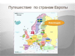 Путешествие по странам Европы Финляндия